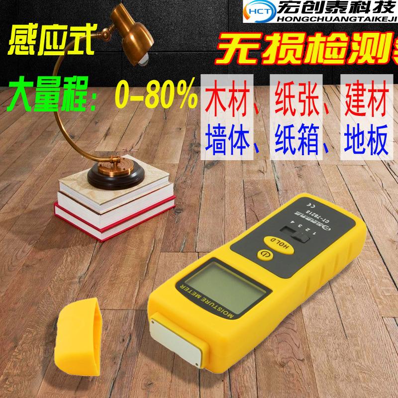 Индукция тип воды филиал измерение инструмент стена тело здание влажность обнаружить инструмент коробка бумага чжан дерево водный ставка тест инструмент