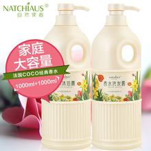 自然使者COCO香水沐浴露1L+洗发露1L