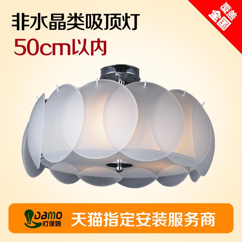 直徑50cm非水晶類吸頂燈 全國燈飾 服務 燈具 上門服務
