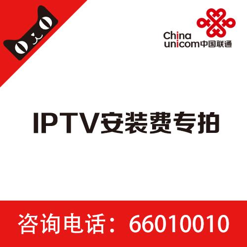 ~官方直營~青島聯通家庭寬帶新裝續約10M20M30M IPTV機頂盒專拍
