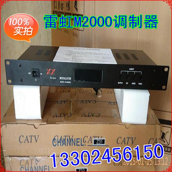 雷虹VS-H2000低频处理调制器 雷虹固定频道邻频调制器