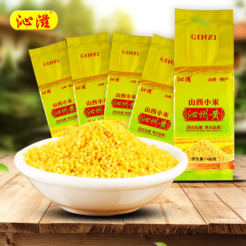 Qinzi Shanxi specialty Qinzhou yellow millet 400g * 5 coarse grain millet porridge New Millet in 2020
