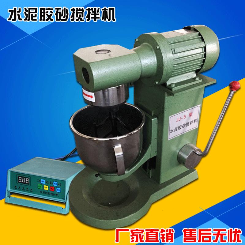 JJ-5水泥胶砂搅拌机 水泥胶砂搅拌机 胶砂搅拌机 水泥搅拌机