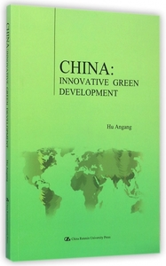 领5元券购买一库China: Innovative Green DevelopmentHu Angang9787300206325人民大学