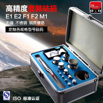 M1F2F1 Stainless Steel Set weight 1-200g500g1kg boxed balance scale calibration standard weight set