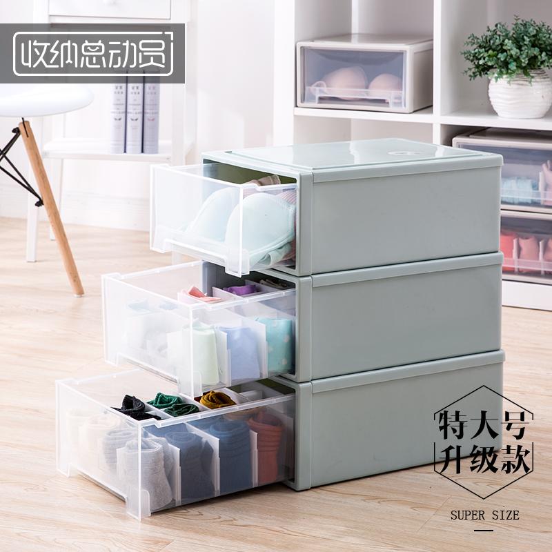 Xl ящик для хранения белья коробка релиз трусы наряд носки из три в одном сборка многослойный пластиковые коробки