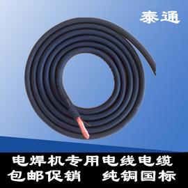 电焊机焊把线电焊线国标电缆线16 25 35 50 70平方纯铜焊把线图片