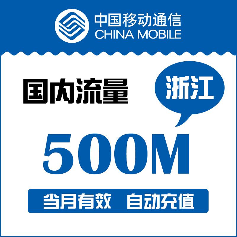 浙江移動全國流量充值500M國內 自動充值 當月有效