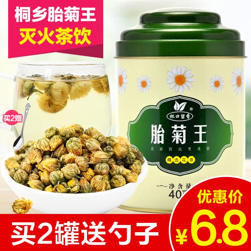 Хризантема чай чашка рот оставаться ладан ханчжоу белый хризантема шина хризантема тунговое дерево городок глава коллекция хризантема чай шина хризантема король цветы чай бесплатная доставка