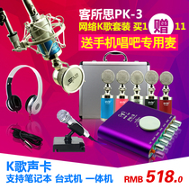 Guest SI PK3 usb Independent external sound card general purpose equipment full set of computer notebook desktop phone anchor live capacitor microphone national K song Fast hand shake sound call wheat recording