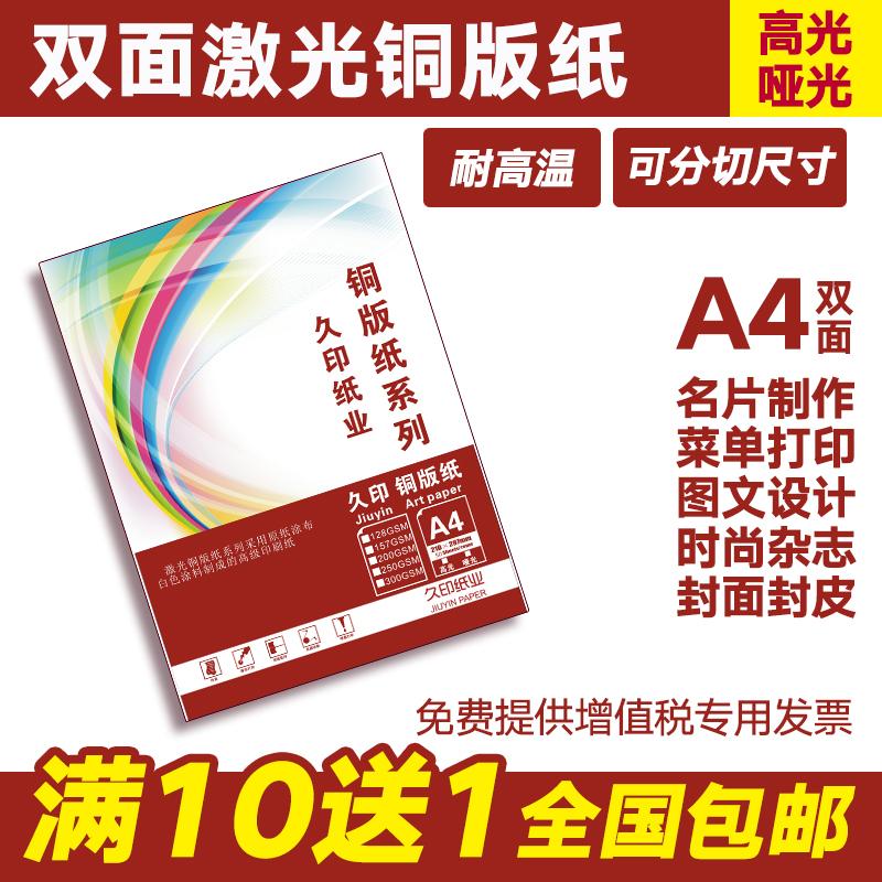 激光铜版纸a4 128g157g200g A3数码彩色双面激光铜版纸 彩激纸