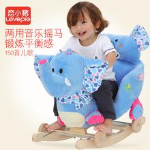 【恋小猪】大象款音乐两用实木摇马