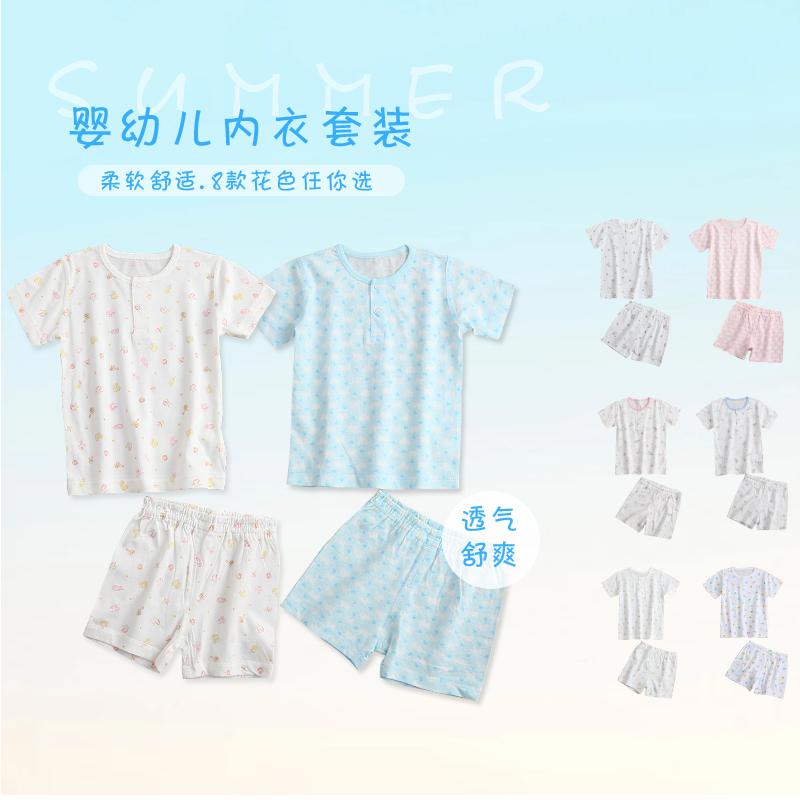 丽婴房宝宝春夏全棉薄款两粒扣短袖内衣套装儿童家居服套装