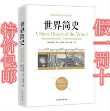 История мира > Общая история мира.