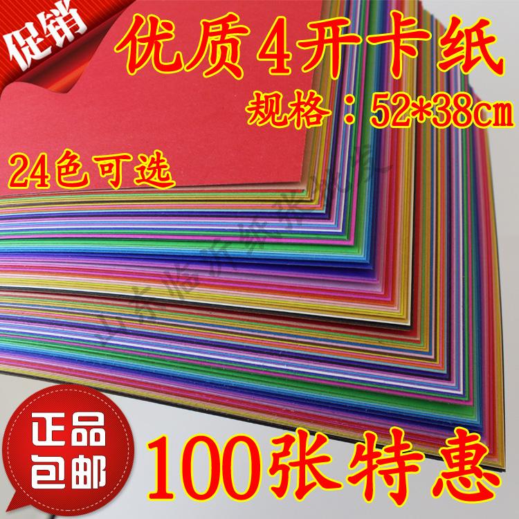 4开彩色卡纸180克厚硬卡纸DIY手工纸剪纸手绘贺卡双面4K彩卡折纸