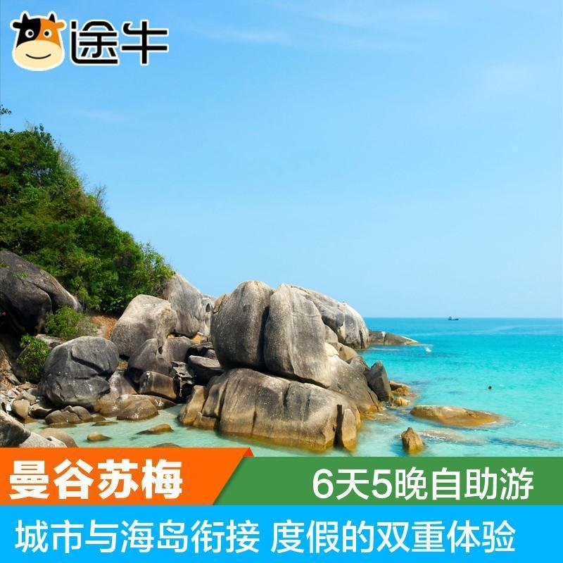 途牛宁波-曼谷苏梅岛6天5晚自由行城市与海岛双体验泰国旅游