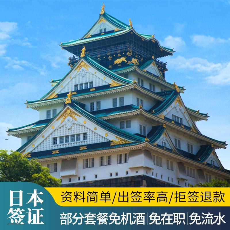 日本签证深圳哪里便宜