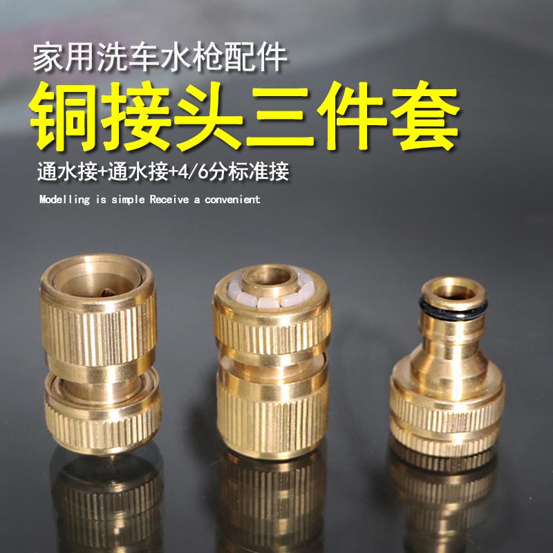 水枪水管接头6分4分标准通水洗衣机配件零件水抢快速接头软管