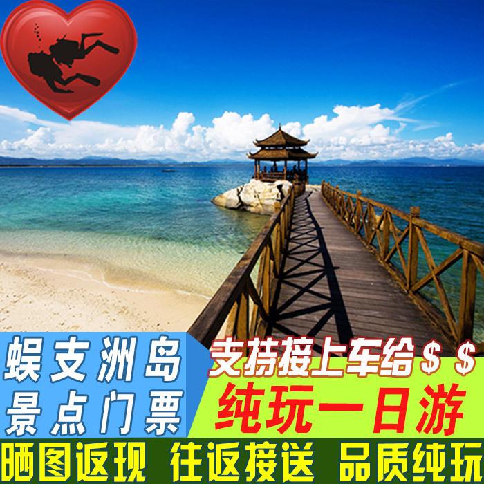 三亚蜈支洲岛旅游门票一日游 红树林 亚龙湾 海棠湾酒店上门接送