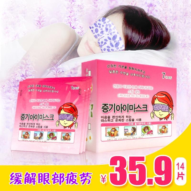 11-25新券出口韩国的蒸汽发热热敷爱护眼罩