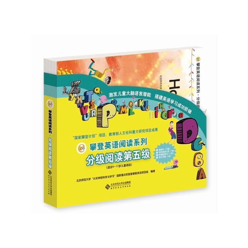 【当当网 正版包邮 童书】攀登英语阅读系列:分级阅读第五级(全12册,附家长手册、阅读记录及配套CD)