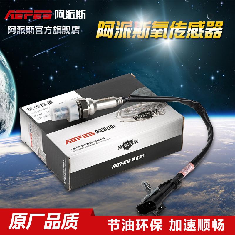 Паес Dongfeng FENGSHEN A30 S30 H30 CROSS1.5/1.6 передние и задние кислородные датчики