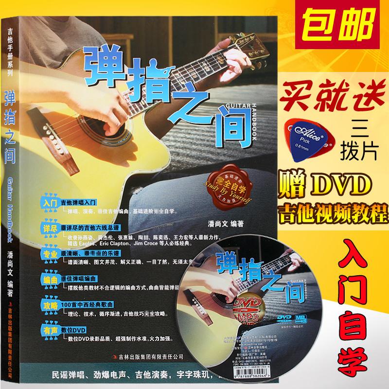 正版 弹指之间吉他教程 吉它流行弹唱自学吉他书籍 附DVD视频教学