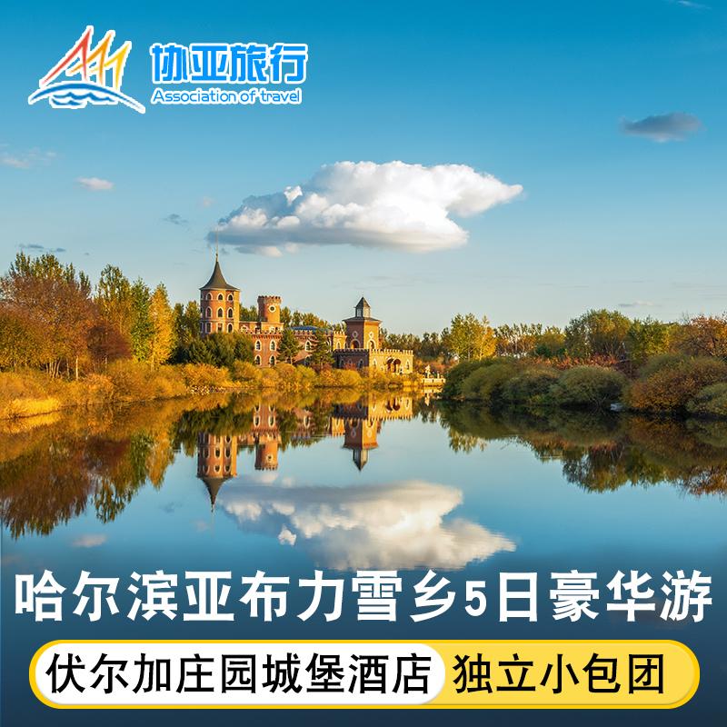 天津出发到哈尔滨旅游尊贵VIP私密小包纯玩无购物雪乡亚布力5日游