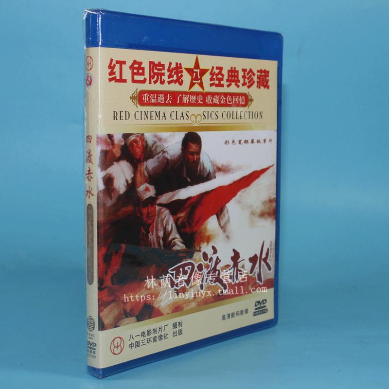正版老电影碟片光盘  四渡赤水 古月 苏林 刘怀正傅学城 2DVD