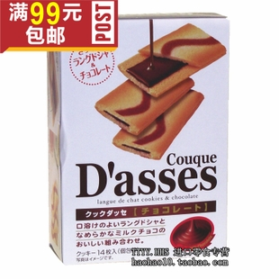 Hot Japanese imports Sanli Dasses burn thin chocolate sandwich cookies into 12 96g 140g