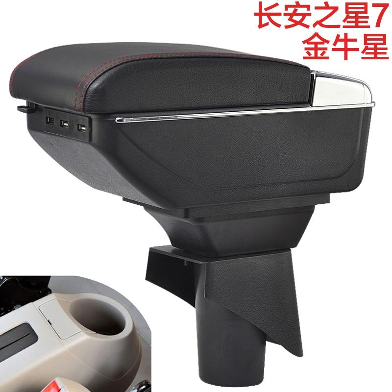 长安欧诺扶手箱欧力威X6原装配件免打孔金牛星改装专用中央手扶箱