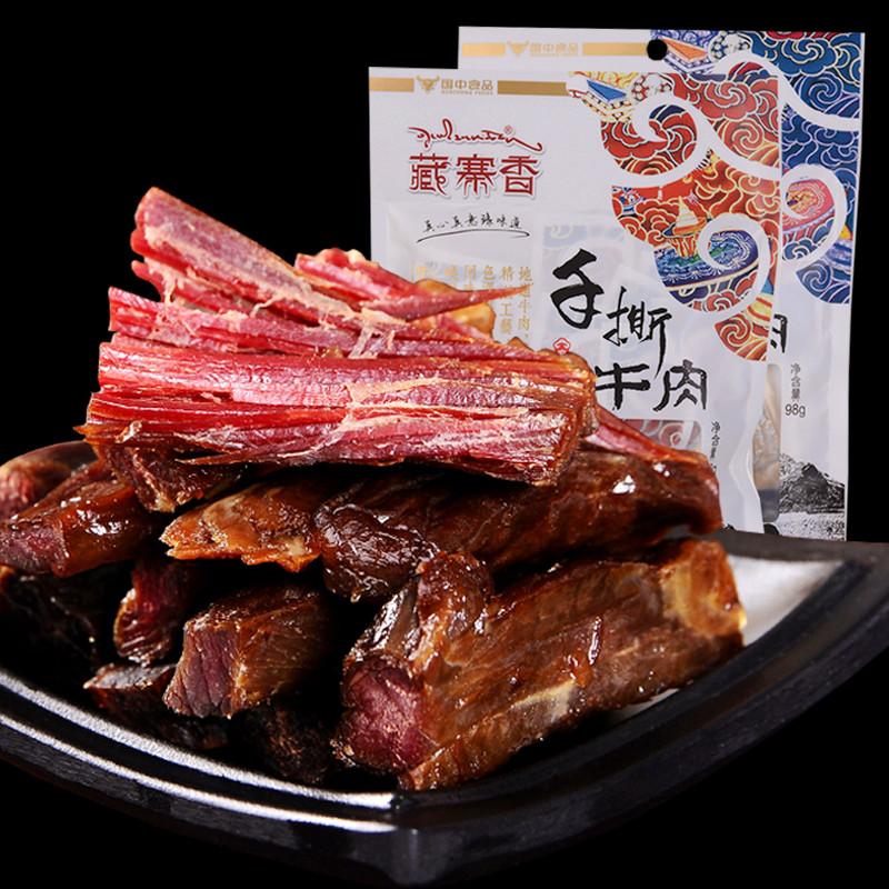 藏寨香手撕牛肉幹98g 四川成都特產紅原風幹牛肉幹五香麻辣零食