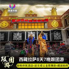 西藏旅游纯玩赠文成公主歌舞剧拉萨林芝羊湖纳木措圣象天门8天7晚