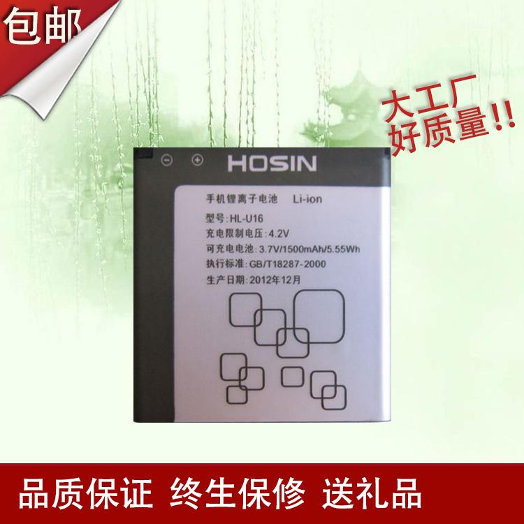 欧新U16电池 HOSIN欧新U16手机电池 HL-U16原装手机电池 送座充