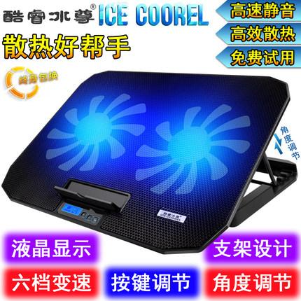 酷睿冰尊 笔记本散热器 14寸15.6寸联想华硕戴尔电脑散热底座 支架 垫手提风扇降温散热板静音水风冷通用