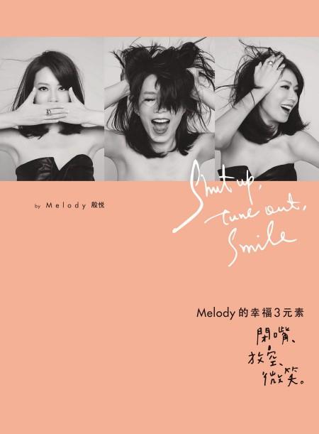 现货港台原版《Melody的幸福3元素:�]嘴、放空、微笑》殷�� ��游幕�