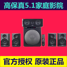 Edifier/rambler DA5100 home theater 5.1 computer speakers subwoofer sound