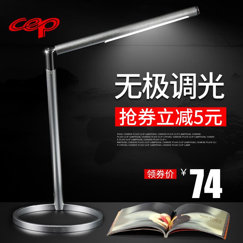 cep魔笛護眼調光led充電台燈 書房臥室宿舍學習工作閱讀燈