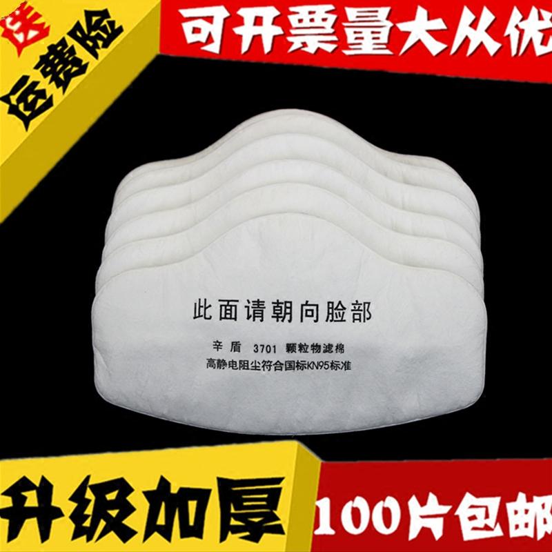 3701过滤棉3200防尘口罩过滤纸煤矿井下专用棉垫加厚防颗粒物防毒