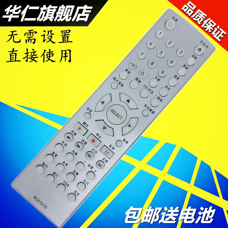 步步高DVD�b控器 RC019-06 通用 19-09 19-10 19-11 19-12 19-13