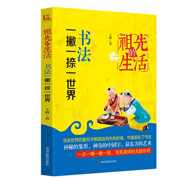 【现货!正版】书法,一撇一捺一世界 中学生课外读物 书籍 书 图书