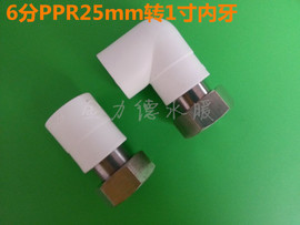 厂家直销 ppr变径热水器专用活接头 加厚S25X1'20*3/4直接 弯头