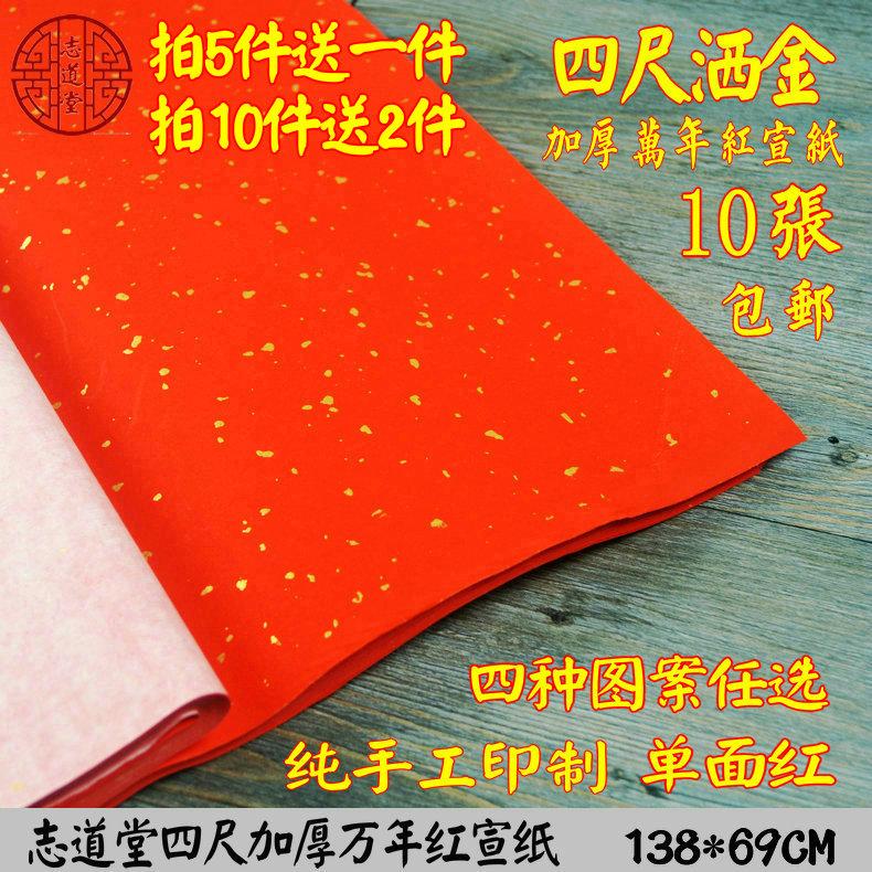 志道堂万年红对联红纸大张加厚四尺洒金剪纸结婚春联六尺大红宣纸