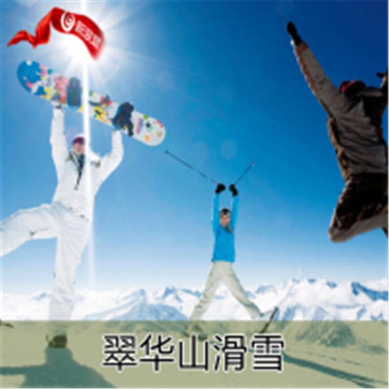 [翠华山滑雪场-3小时滑雪票]翠华山滑雪场周末3小时