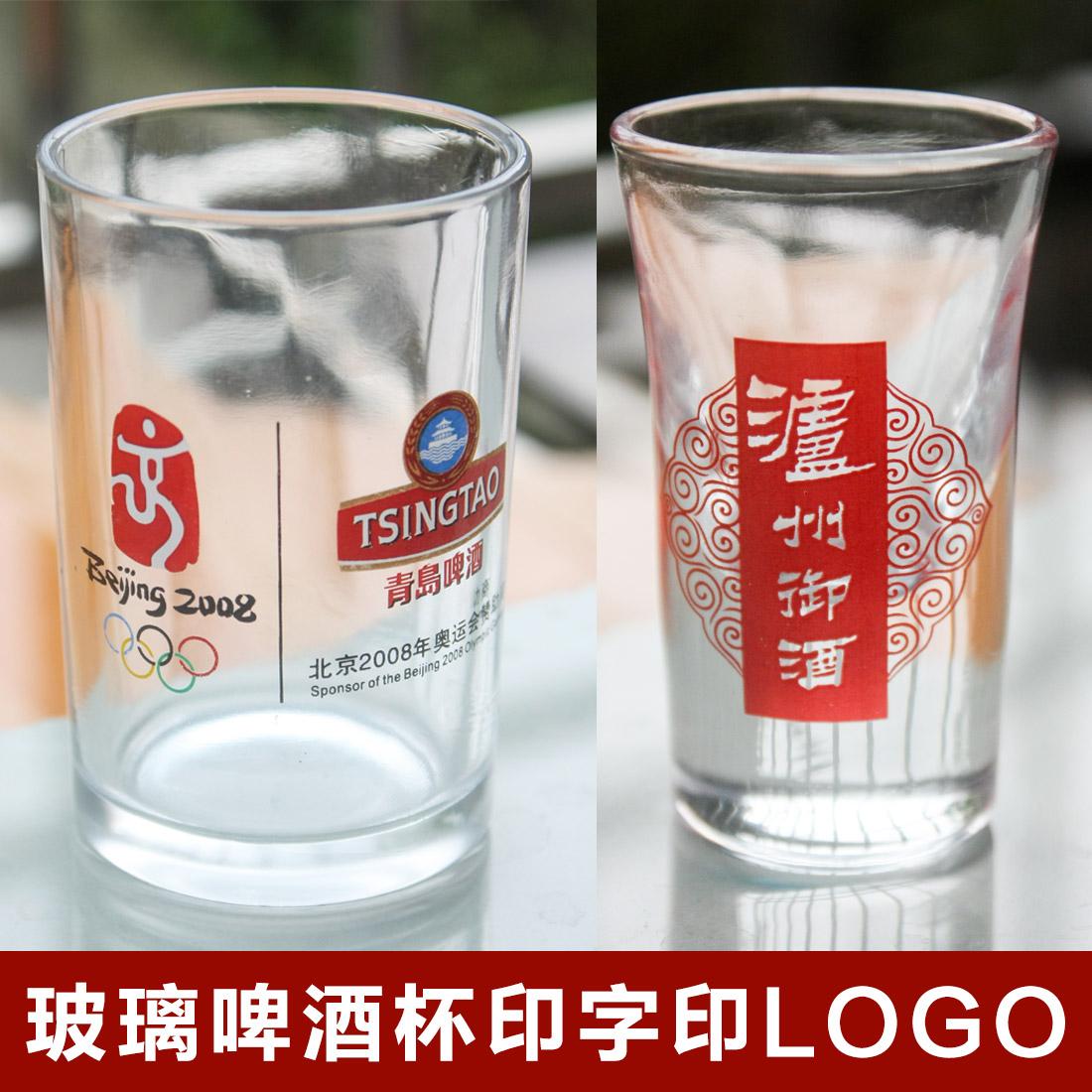 Прозрачное стекло пиво чашка печать печать logo печать жаркое цветочный узор личность бар магазин KTV сделанный на заказ оптовая торговля