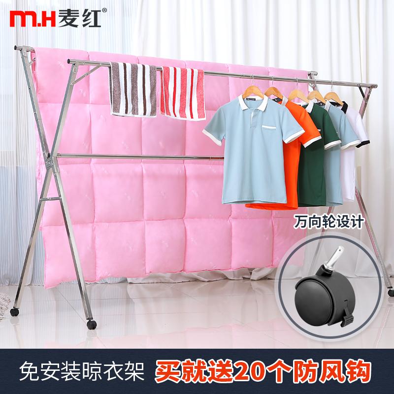 麥紅不銹鋼晾衣架落地折疊雙桿式晾衣桿陽臺室內掛被子伸縮曬衣架