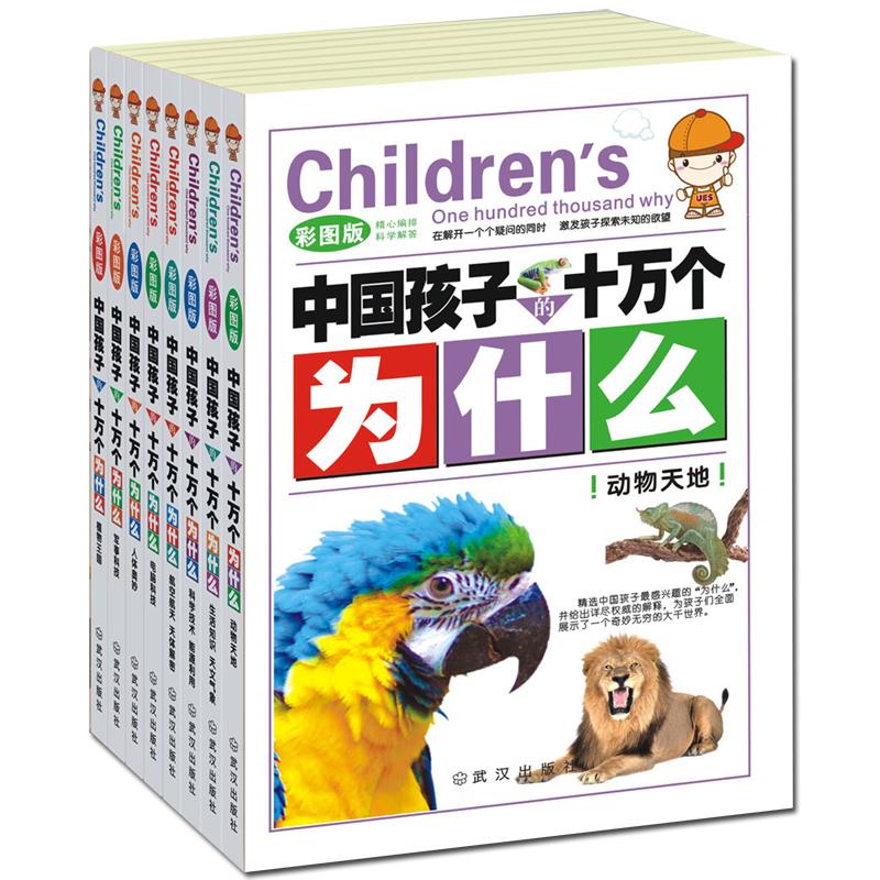 中國孩子的十萬個為什么小學版 全套正版8冊彩圖注音版 6-12歲兒童書籍課外書讀物幼兒大科普必讀圖書三四五六年級 小學生百科全書
