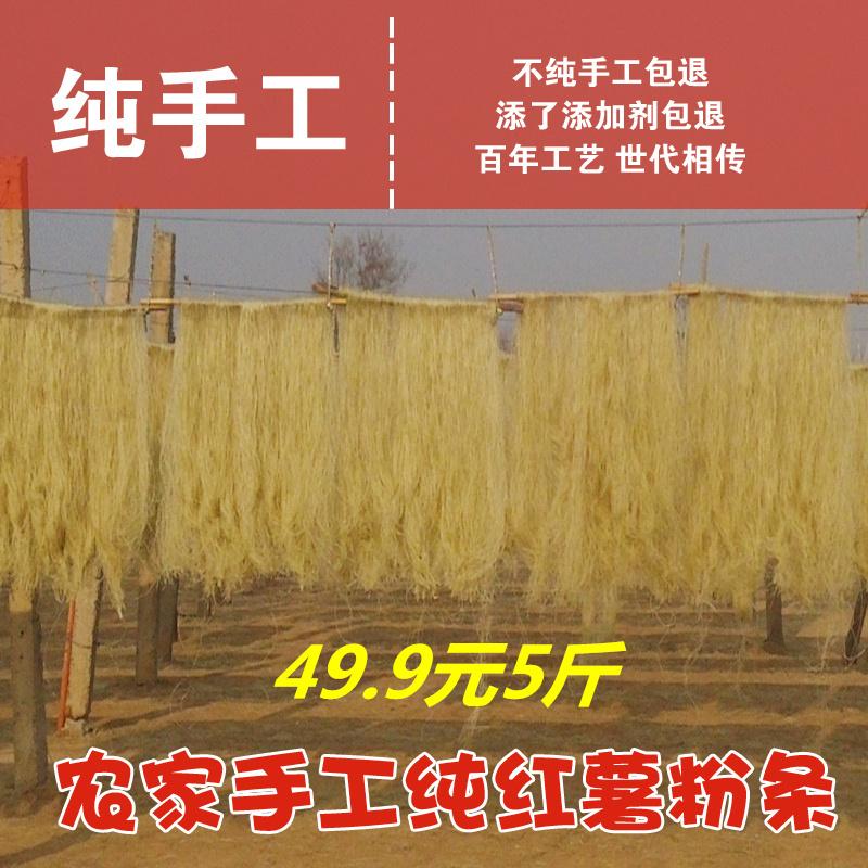 纯手工红薯粉条 红薯粉 正宗农家特产 河南禹州粉条 细粉丝5斤装