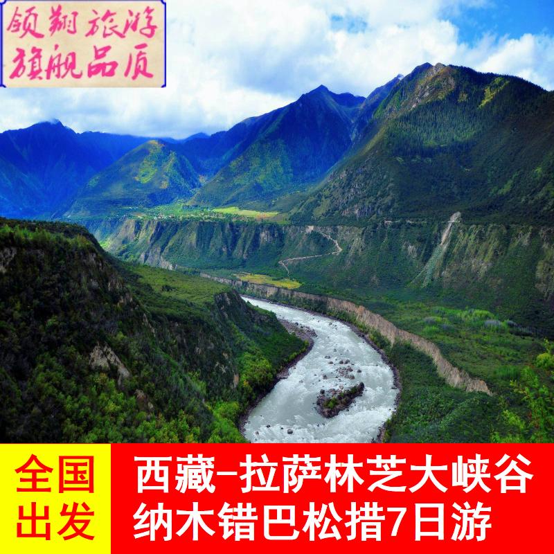 全国出发 上海-西藏旅游 拉萨林芝大峡谷纳木错 7天6晚 跟团游