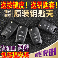 Настоящее время поколение kia Elantra i30ix35 Rena Sonata 8 Lion Run Chi K2K5 Пульт дистанционного управления Автомобиль ключ скорлупа